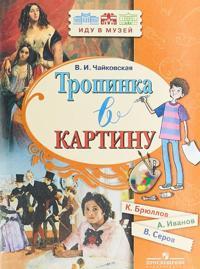 Tropinka v kartinu. Novelly o russkom iskusstve: K. Brjullov, A. Ivanov, V. Serov.