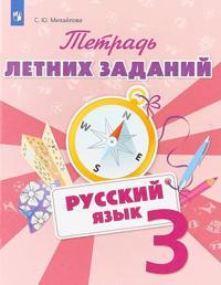 Russkij jazyk. 3 klass. Tetrad letnikh zadanij. Uchebnoe posobie dlja obscheobrazovatelnykh organizatsij.