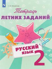 Russkij jazyk. 2 klass. Tetrad letnikh zadanij. Uchebnoe posobie dlja obscheobrazovatelnykh organizatsij