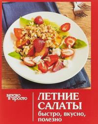 Letnie salaty