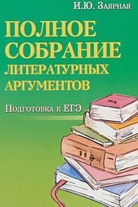 Polnoe sobranie literaturnykh argumentov. Podgotovka k EGE