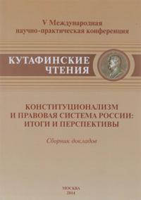 """Konstitutsionalizm i pravovaja sistema Rossii. Itogi i perspektivy. Materialy V Mezhdunarodnoj nauchno-prakticheskoj konferentsii """"Kutafinskie chtenija"""""""