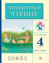 Literaturnoe chtenie. 4 klass. Uchebnik. V 3 chastjakh. Chast 1