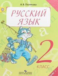 Russkij jazyk. 2 klass. V 2-kh chastjakh. Chast 1