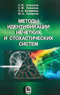 Metody identifikatsii nechetkikh i stokhasticheskikh sistem