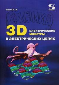 3D elektricheskie monstry v elektricheskikh tsepjakh