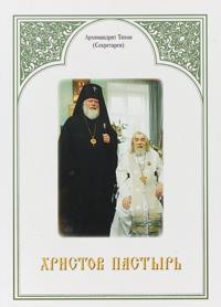 Khristov pastyr. Zhizn i trudy startsa arkhimandrita Ioanna (Krestjankina) po materialam arkhiva Svjato-Uspenskogo Pskovo-Pecherskogo monastyrja