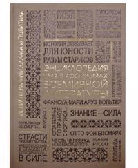 Entsiklopedija uma v aforizmakh vsemirnoj literatury (podarochnoe izdanie)