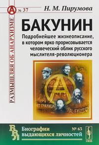 Bakunin. Podrobnejshee zhizneopisanie, v kotorom jarko prorisovyvaetsja chelovecheskij oblik russkogo myslitelja-revoljutsionera. Vypusk ?37, ?63