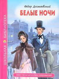 SHKOLNAJa BIBLIOTEKA. BELYE NOCHI (F. Dostoevskij)