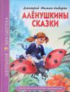 SHKOLNAJa BIBLIOTEKA. ALJONUSHKINY SKAZKI (D. Mamin-Sibirjak)