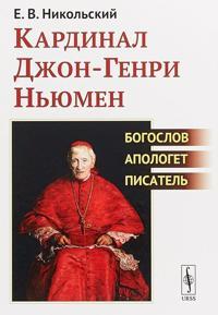Kardinal Dzhon-Genri Njumen. Bogoslov, apologet, pisatel