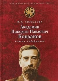 Akademik Nikodim Pavlovich Kondakov. Poiski i svershenija