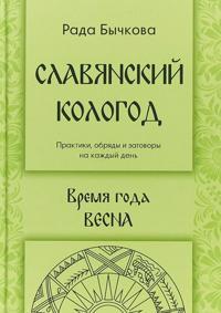 Slavjanskij Kologod. Vremja goda Vesna. Praktiki, obrjady i zagovory na kazhdyj den