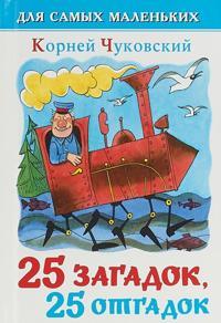 25 zagadok - 25 otgadok