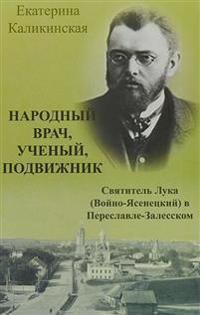 Narodnyj vrach, uchenyj, podvizhnik. Svjatitel Luka (Vojno-Jasenetskij) v Pereslavle-Zalesskom
