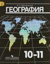Geografija. 10-11 klassy. Bazovyj uroven. Uchebnik