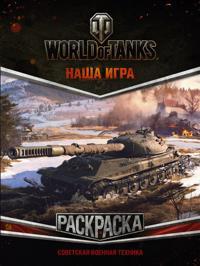 World of Tanks. Raskraska. Sovetskaja voennaja tekhnika