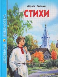 SHKOLNAJa BIBLIOTEKA. STIKHI (S. Esenin)