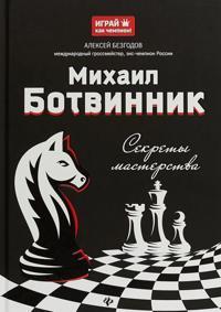 Mikhail Botvinnik. Sekrety masterstva