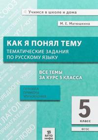Kak ja ponjal temu. Tematicheskie zadanija po russkomu jazyku. 5 klass. Pravila, primery, uprazhnenija