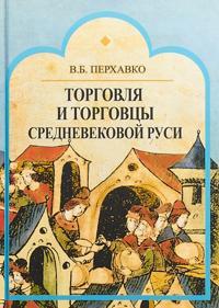 Torgovlja i torgovtsy Srednevekovoj Rusi