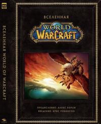 Vselennaja World of Warcraft. Kollektsionnoe izdanie