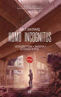 Homo Incognitus (Avtokatastrofa. Vysotka. Betonnyj ostrov)