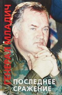 General Mladich. Poslednee srazhenie