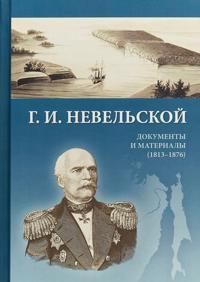 G. I. Nevelskoj. Dokumenty i materialy (1813-1876)