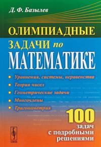 Olimpiadnye zadachi po matematike. 100 zadach s podrobnymi reshenijami