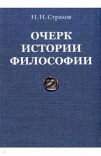 Ocherk istorii filosofii s drevnejshikh vremen filosofii do nastojaschego vremeni