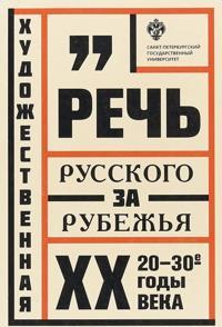 Khudozhestvennaja rech russkogo zarubezhja. 20-30-e gody XX veka. Analiz teksta
