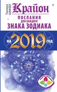 Krajon Poslanija dlja kazhdogo Znaka Zodiaka na 2019 god