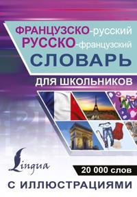 Frantsuzsko-russkij russko-frantsuzskij slovar s illjustratsijami dlja shkolnikov