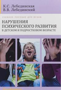 Narushenija psikhicheskogo razvitija v detskom i podrostkovom vozraste. Uchebnoe posobie