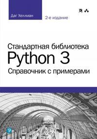 Standartnaja biblioteka Python 3. Spravochnik s primerami