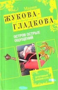 Ostrov ostrykh oschuschenij: roman