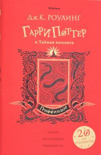 Garri Potter i Tajnaja komnata (Griffindor) (krasn.obrez) +s/o