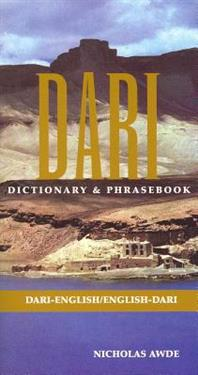 Dari-English / English-Dari Dictionary and Phrasebook