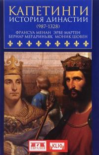 Kapetingi.Istorija dinastii (987-1328) (bez zakladki)