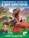 Kogot velotsiraptora