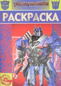 """Raskraska-ljuks N RL 1812 """"Transformery"""""""