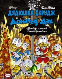 Djadjushka Skrudzh i Donald Dak. Universalnyj rastvoritel