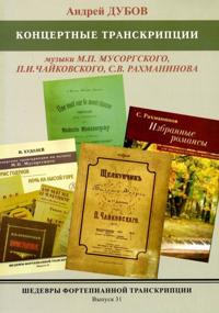 Masterpieces of piano transcription vol. 31. Andrei DUBOV. Transcriptions from music of Musorgsky, Tchaikovsky, Rachmaninov (+CD)