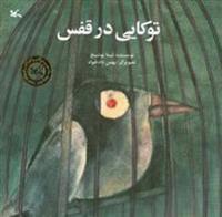 Tukayi dar qafas (persiska)