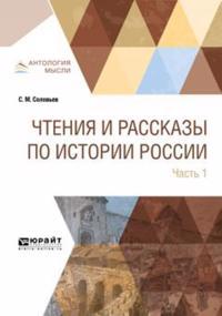 Chtenija i rasskazy po istorii Rossii. V 2 chastjakh. Chast 1. S drevnejshikh vremen do XVII veka