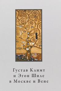 Gustav Klimt i Egon Shile v Moskve i Vene