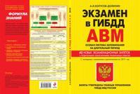 Ekzamen v GIBDD. Kategorii A, V, M, podkategorii A1. B1. Osobaja sistema zapominanija s izm. i dop. na 2019 g.