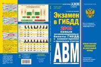 Ekzamen v GIBDD. Kategorii A, V, M, podkategorii A1. B1 s izm. i dop. na 2019 god